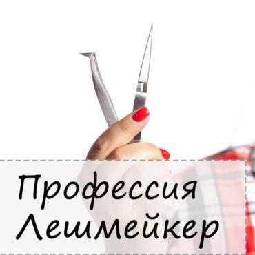 Профессия лешмейкер