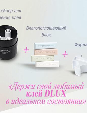 Набір для зберігання клею, DLUX 1